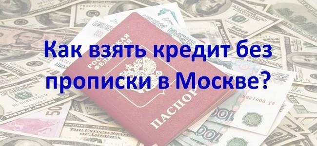 кредит без прописки в Москве