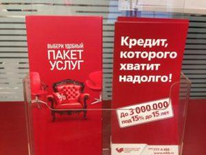 кредит наличными в МКБ
