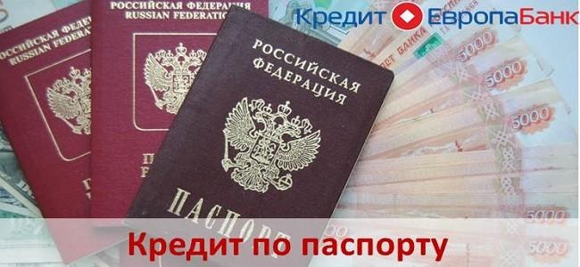 кредит по паспорту в КЕБ