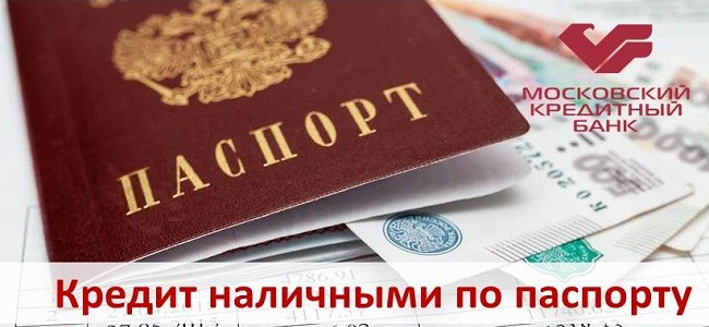 Взять кредит наличными по паспорту [PUNIQRANDLINE-(au-dating-names.txt) 53