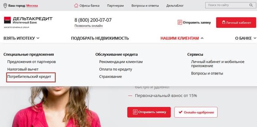 Изображение - Потребительский кредит дельтакредит kredit-v-DeltaKredit