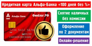 кредитка 100 дней АльфаБанк