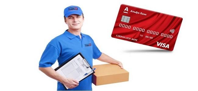 кредитка с доставкой Альфабанк