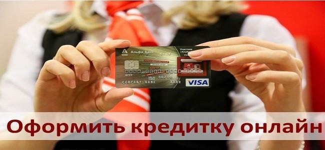 как заказать кредитную карту альфа банка через интернет