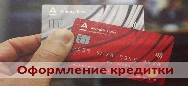 оформление кредитки АльфаБанк