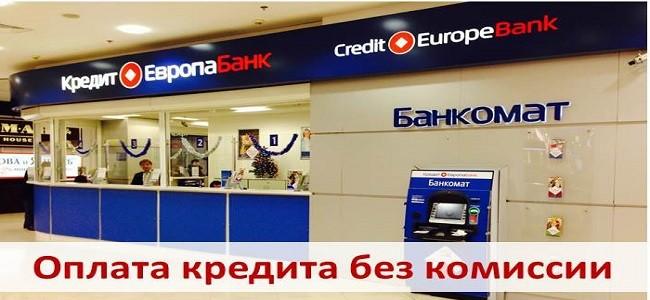 оплата кредита КЕБ без комиссии