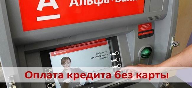 оплата кредита без карты Альфа Банк