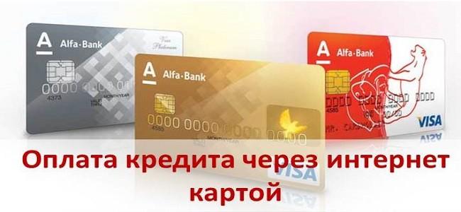 оплата кредита через интернет АльфаБанк