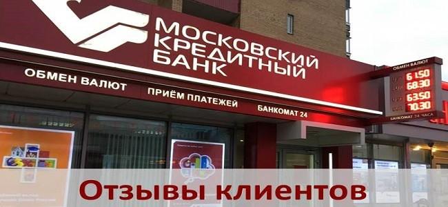отзывы клиентов МКБ