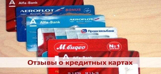 отзывы о кредитках АльфаБанк
