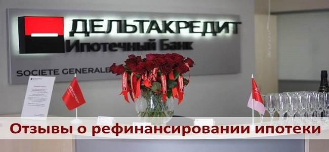 Изображение - Рефинансирование (перекредитование) ипотеки в банке дельтакредит условия, калькулятор, ставка и отзы otzyvy-o-refinansirovanii-ipoteki-DeltaKredit