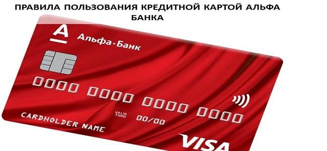 правила пользования кредитной картой Альфа Банка