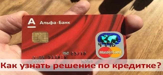 Кредит на теле2 обещанный платеж