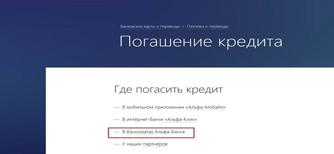 сайт АльфаБанк