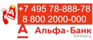 телефон Альфа Банк