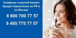 телефон Европа банк