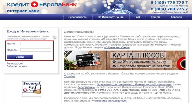 вход в интернет-банк КЕБ