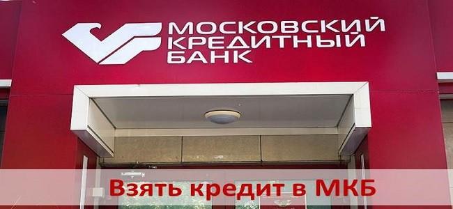 взять кредит в МКБ