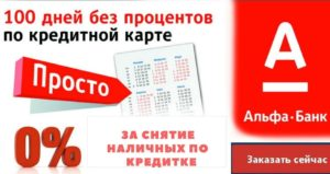 заказ кредитки Альфабанк онлайн