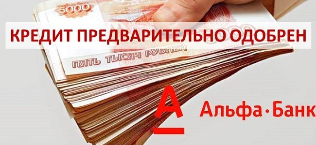 Что такое предодобренный кредит от Альфа Банка