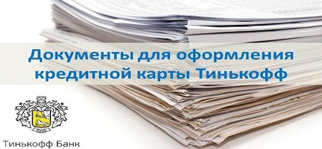 Документы для оформления кредитной карты Тинькофф