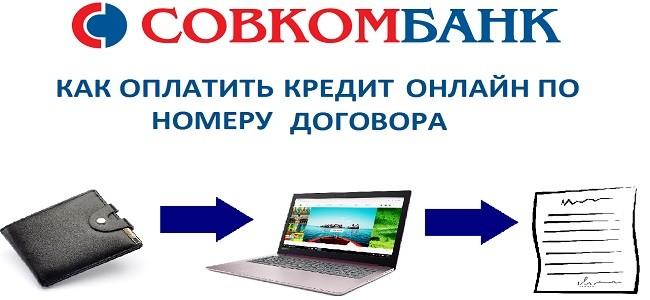 Как оплатить кредит Совкомбанка онлайн по номеру договора