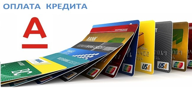 Изображение - Погашение кредита альфа-банк через интернет Oplatit-kredit-Alfa-Banka