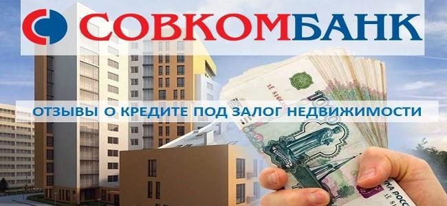 Отзывы о кредите под залог недвижимости