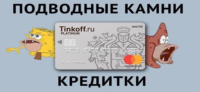Подводные камни кредики Тинькофф