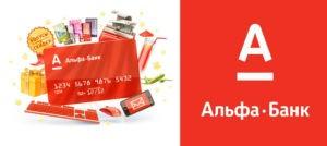 Предложения кредитов АльфаБанк
