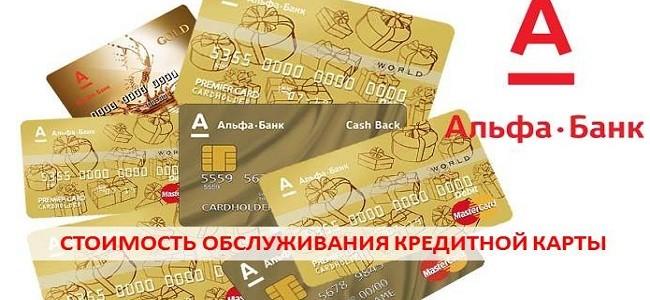 Сколько стоит обслуживание кредитной карты Альфа Банка