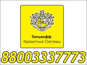 Телефон Тинькофф Банка