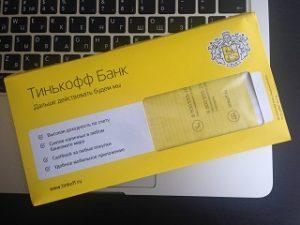 Тинькофф кредитка почтой