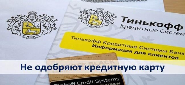 тинькофф не одобрил кредитную карту