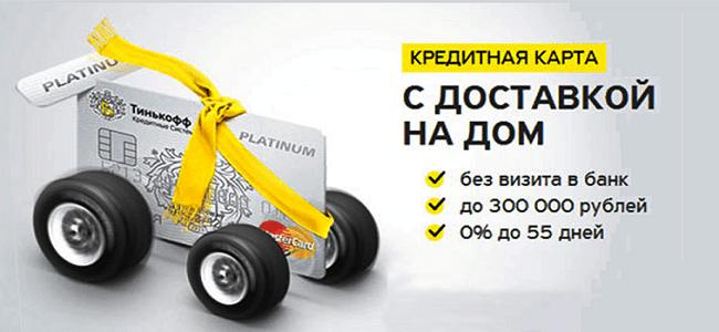 Изображение - Как заказать кредитную карту тинькофф банка Zakaz-kreditki-Tinkoff