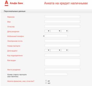 анкета на кредит в АльфаБанке