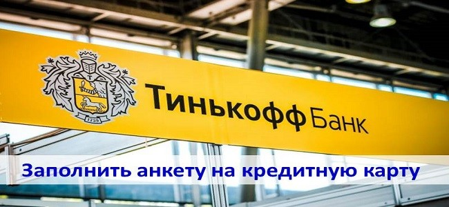 анкета на кредитку Тинькофф