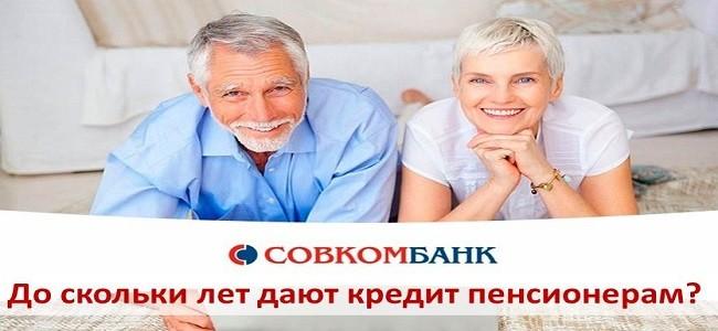 до скольки лет дают кредит Совкомбанк