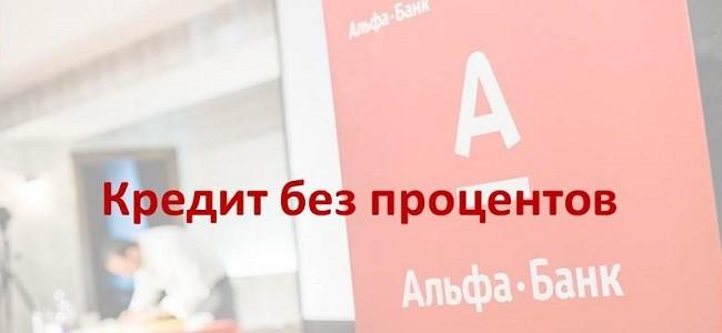кредит без процентов АльфаБанк