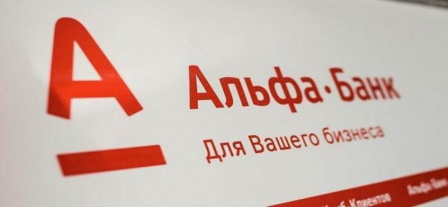 альфа капитал займ мтс банк наличные онлайн