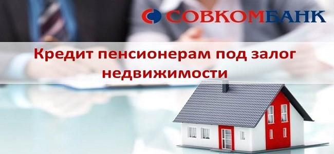 кредит пенсионерам под недвижимость Совкомбанк