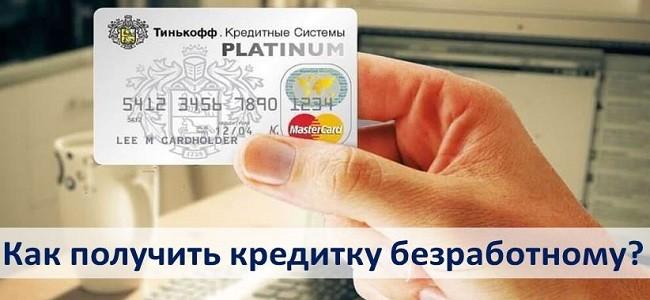 можно ли получить кредитную карту в день обращения