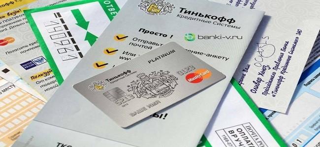 кредитка Тинькофф по почте