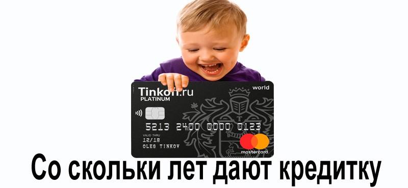 Со скольки лет Тинькофф выдает кредитную карту