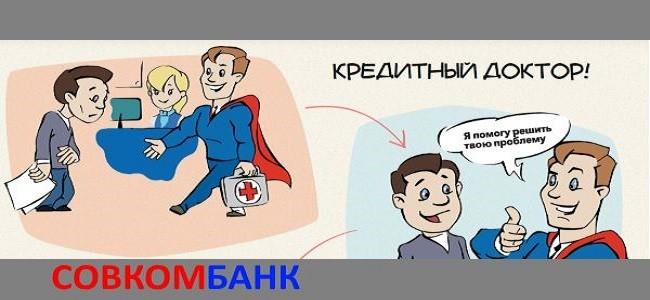 кредитный доктор Совкомбанк