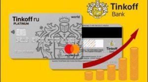 лимит кредитки Тинькофф