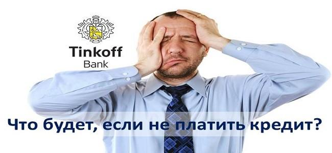 не платить кредит в Тинькофф