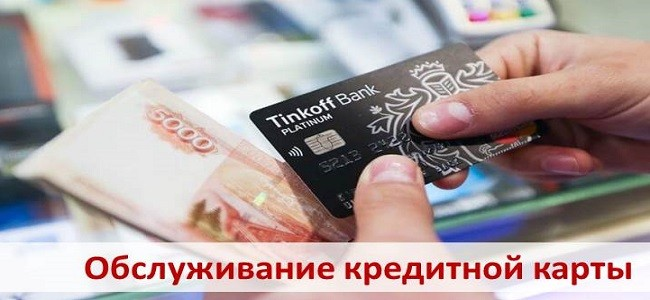 обслуживание кредитки Тинькофф