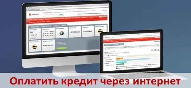 оплата кредита АльфаБанка через интернет
