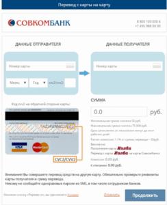 оплата кредита Совкомбанк